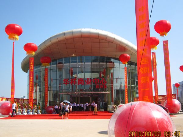 华祥商业中心工程案例